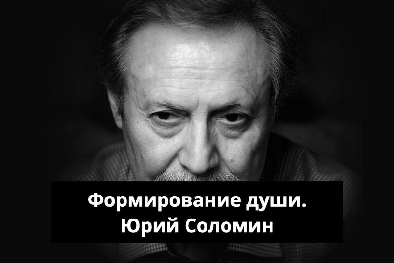 Формирование души. Юрий Соломин