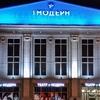 """Театр """"МОДЕРН"""""""