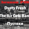 The Air Cats Band, Пустяки, Dusty Fresh 17/01/21
