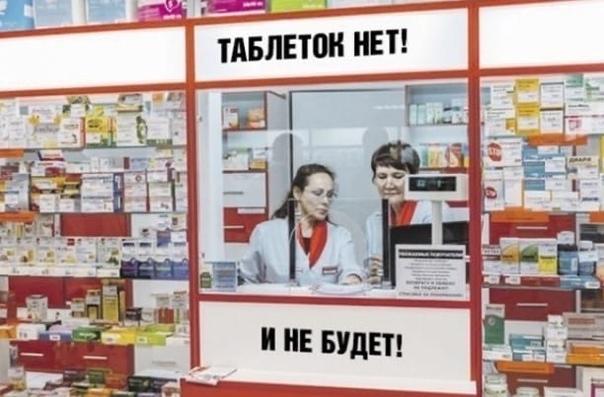 Оказалось, что в дефиците лекарств виновата не маркировка