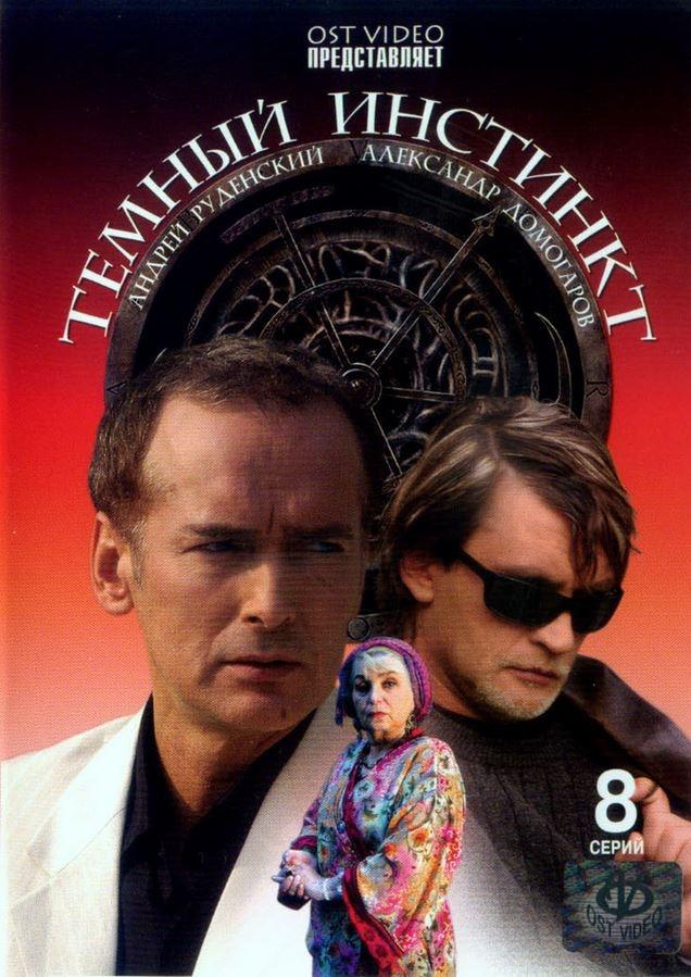 Детективный триллер «Tемный инcтинкт» (2006) 1-8 серия из 8 HD