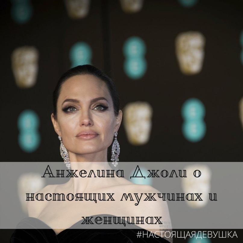 Анжелина Джоли о настоящих мужчинах и женщинах