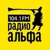 Радио АЛЬФА 104.1 FM