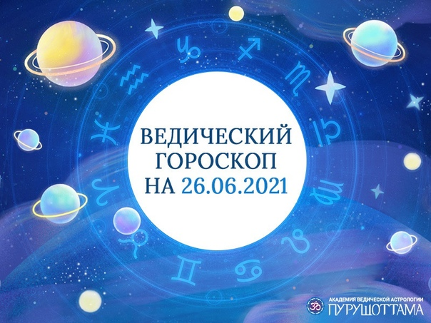 ✨Ведический гороскоп на 26 июня 2021 - Суббота✨
