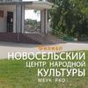 Новосельский Центр Народной Культуры