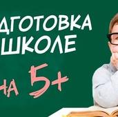 """Курс """"Самый умный"""" подготовка к школе"""