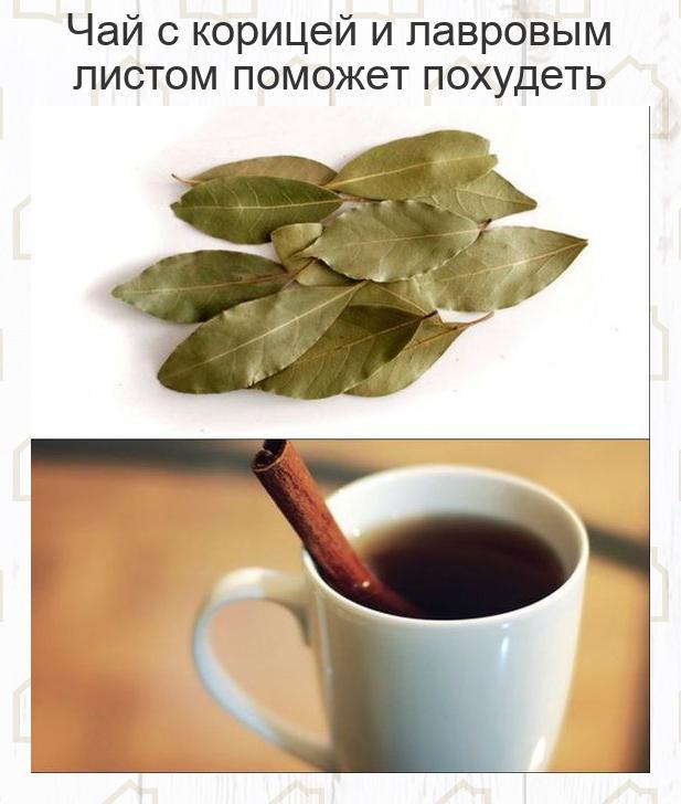 Чай с ĸорицей и лавровым листом поможет похудеть