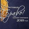 Фестиваль «БРАВО!»