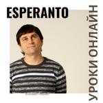 Урок эсперанто