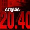 Алёша 20.40 | Постапокалипсис