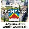 Семилукские образовательные учреждения
