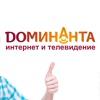 Доминанта - интернет и телевидение в СПб