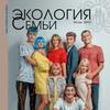 ШКОЛА СЧАСТЛИВОЙ СЕМЬИ/Журнал ЭКОЛОГИЯ СЕМЬИ