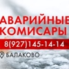 АВАРИЙНЫЕ КОМИССАРЫ БАЛАКОВО 24 ЧАСА 89271451414