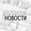 Газета «Льговские новости»