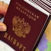 Получение гражданства России