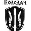 Колодач/Kolodach