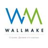 Wallmake | Строительство домов | Ремонт квартир