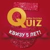 КВИЗ (QUIZ) Красноярск каждую неделю