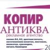 РА Антиква Рекламное агентство