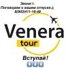 ✈  Горящие туры из Краснодара Venera-tour✈