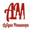 АЗБУКА МАНИКЮРА сеть студий