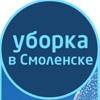 Уборка квартир и офисов в Смоленске