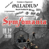 Symfomania | Одесса | 10.12.2016