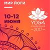 II Йога Конвенция в Казани 2017