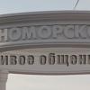 Черноморское сегодня - Крым Онлайн ...