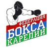 БОКС. Федерация Бокса Карелии Петрозаводск