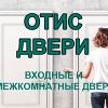 Межкомнатные и входные двери ОТИС