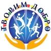 Благотворительный спортивный проект Творим Добро