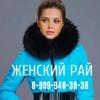 Одежда в Томске