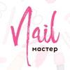 Nail Master