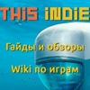 Инди игры:Обзоры, рецензии, новости, прохождения