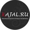 Натуральная косметика Kajal™