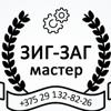 """Сервисный центр """"Зиг-Заг Мастер"""""""