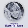 Копирайтинг-агентство Марии Литаровой