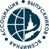 Всемирная ассоциация выпускников