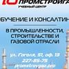 Учебный Центр Промстройгаз г.Новосибирск