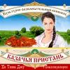 "Центр отдыха ""Казачья пристань"" г. Семикаракорск"