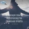 Creative angel/Организация событий/Видеопродакшн