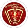 Комсомол Ленинградской Области