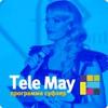 Программа Телесуфлер «Tele May»