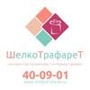 РПК ШелкоТрафареТ