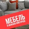 """Мягкая мебель """"Феникс М"""" в Нижнем Новгороде"""