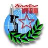 БОЕВОЕ БРАТСТВО | всероссийская организация