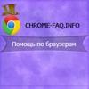 Chrome-faq.info - Помощь по различным браузерам