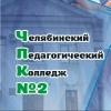 ГБПОУ «Челябинский педагогический колледж №2»